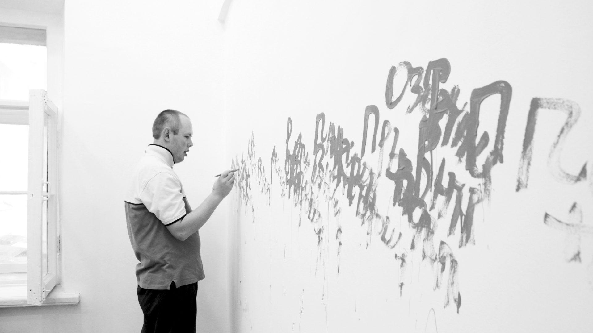 Центр на Невском: Антон расписывает стену